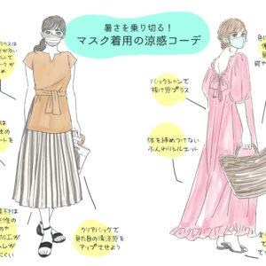マスクでこもる熱対策!…「涼しさ抜群」のファッションコーデ