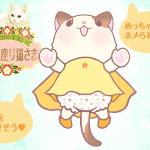 【猫さま占い】最強運に輝く猫さまは? 7月6日~7月12日運勢ランキング
