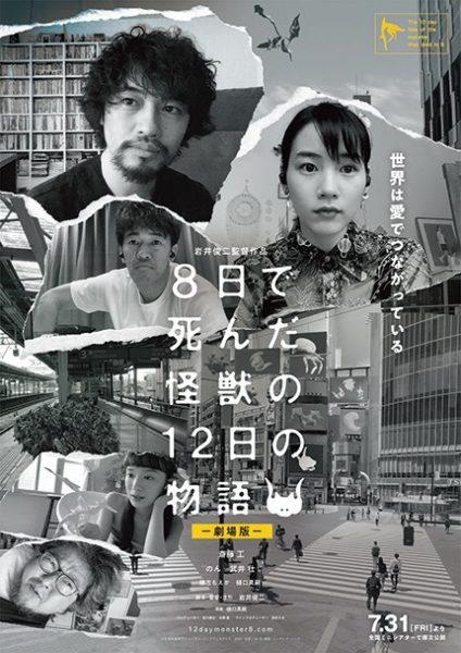 saitou takumi