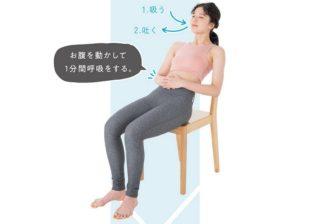 1日1回でOK! 「腸もみ」で便やガスを排出しやすい体に