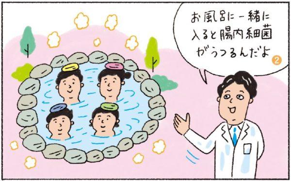 fushigi2