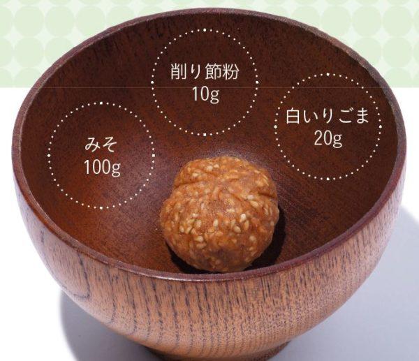 ダイエット 味噌 玉