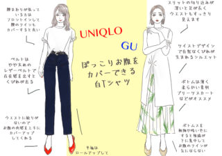 【ユニクロ、GU】990円以下 ぽっこりお腹を隠す「夏のTシャツ最新コーデ」