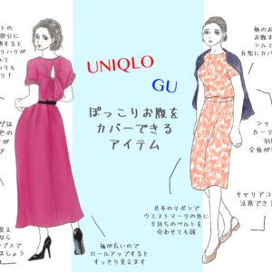 【ユニクロ、GU】2990円以下 ぽっこりお腹を隠す「夏の最新ワンピース」
