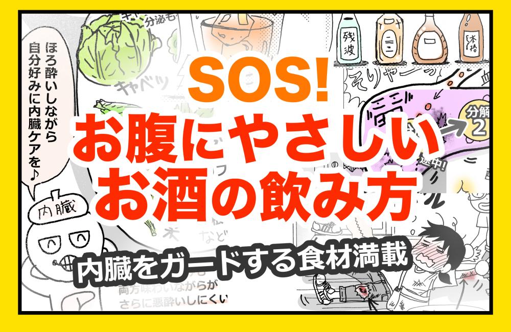 sake-top