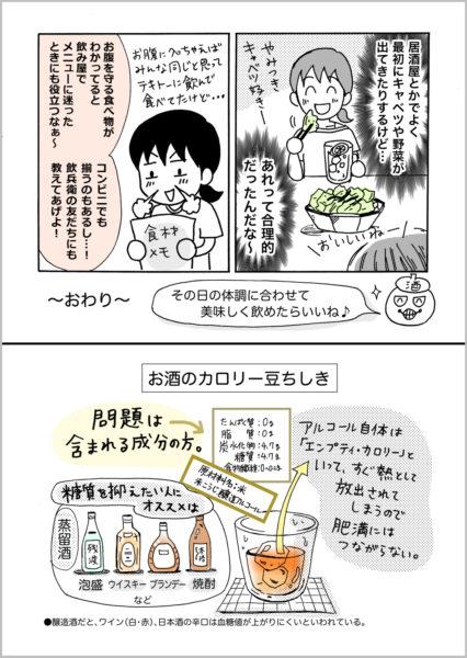 (修正)sake-006