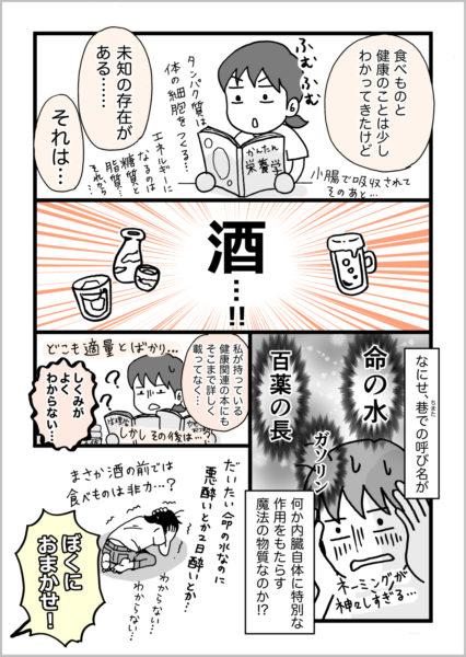 (修正)sake-001