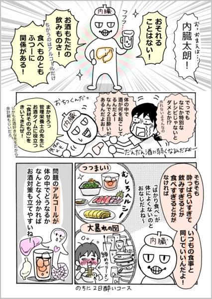 (修正)sake-002