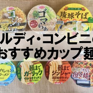 カルディ、コンビニで発見! もはや週5で食べたい「ドハマり必至のカップ麺」7選
