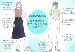 【ユニクロ、GU】1490円以下 お尻のデカさを隠す「夏の最新ボトムス」