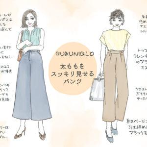 【ユニクロ、GU】2990円以下 太ももをカバーする「夏の最新パンツコーデ」