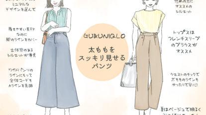 【ユニクロ、GU】2990円以下 太ももをカバーする「夏の最新パ …