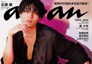 King & Prince永瀬廉さんの表紙撮影の様子を紹介! anan2211号「才能の伸ばし方。」