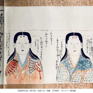 300年前の眉メイクテクも…! 江戸時代女子たちのリアルな日常
