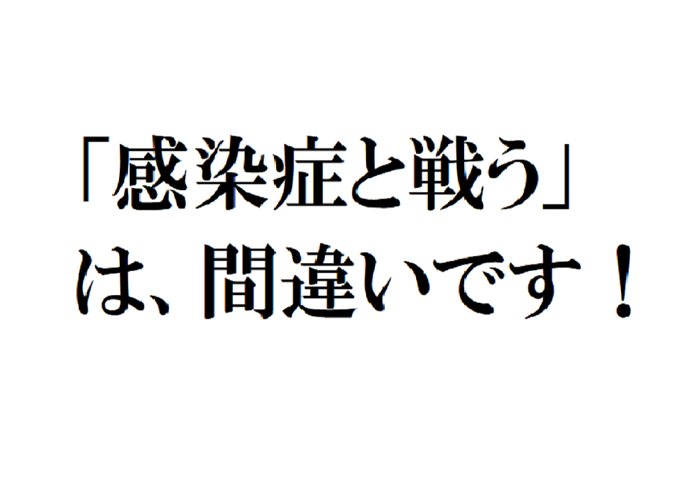 漢字 クイズ 感染症 使い分け