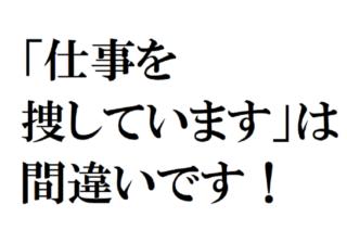 恥!「仕事を捜しています」は間違い! 使うのに迷う漢字3選