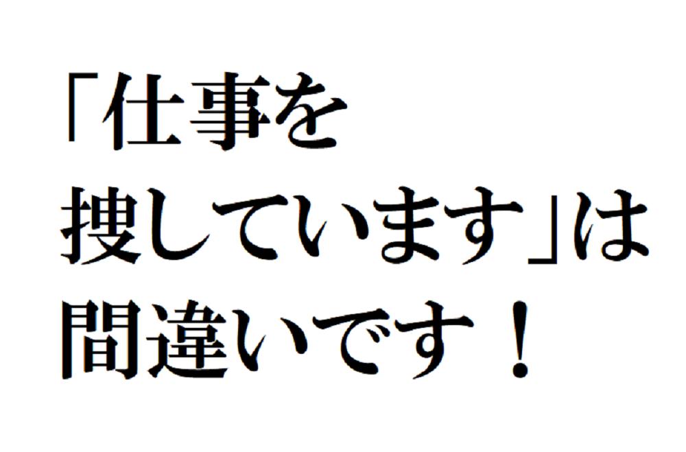 捜す 探す 違い 漢字 クイズ