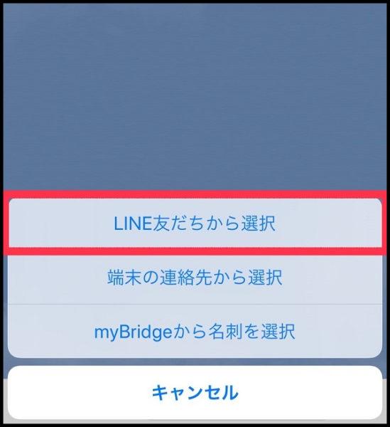 先 転送 連絡 line iPhoneの連絡先をAirDrop(同期)する方法