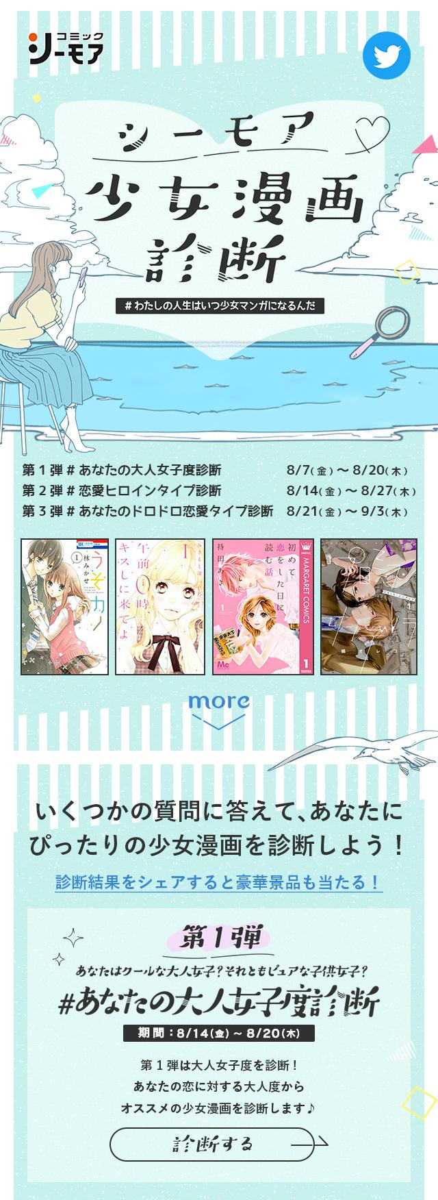コミック 無料 シーモア 漫画 恋愛