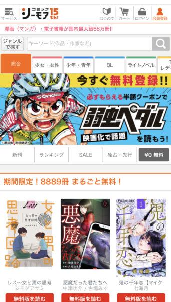 コミックシーモア様_TOP画面