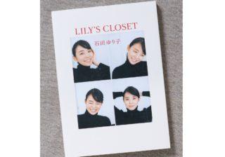 """石田ゆり子の""""素敵""""の源はココに? ファッションで見えた素顔"""