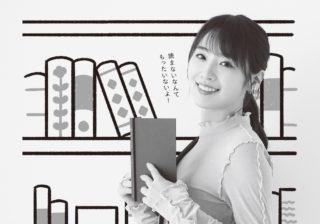 """乃木坂46・高山一実 処女作に込めた""""願い""""とは?"""