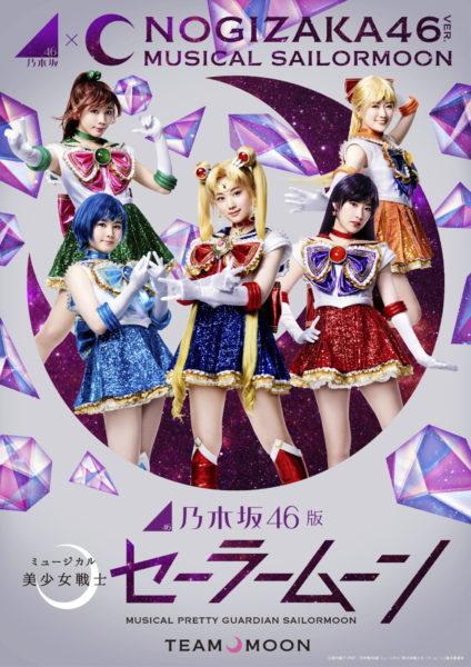 乃木坂46版 ミュージカル「美少女戦士セーラームーン」Team MOON