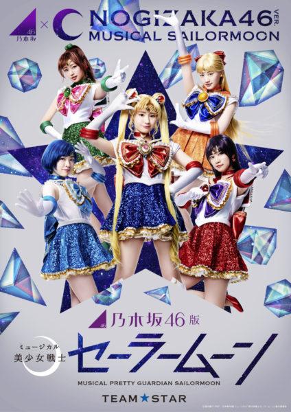 乃木坂46版 ミュージカル「美少女戦士セーラームーン」Team STAR