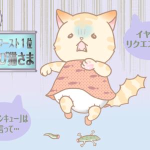 【猫さま占い】最強運を得る猫さまは? 9月21日~9月27日運勢ランキング