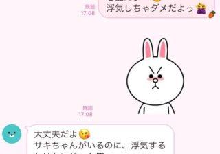 浮気しちゃダメだよ♡… 不倫カップルの「純愛気取りLINE」3つ