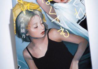 """""""愛されなくても…""""武田綾乃の新作はヒリヒリとした青春小説"""