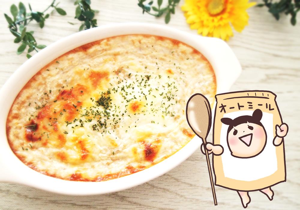 ずぼら飯 簡単 レシピ オートミール グラタン