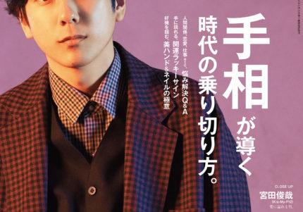 二宮和也さんの表紙撮影の様子を紹介! anan2219号「手相」