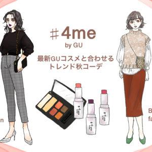 GU新作コスメ×秋のGUコーデ…『♯4me by GU』で作る最新大人スタイル
