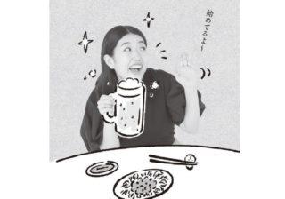 """食事会に友だちが遅れてきたら、どうする? 横澤夏子の""""正解""""とは"""