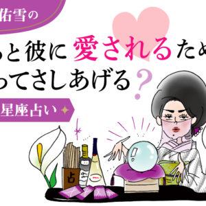 2020年10月前半の12星座別恋占い! 「大波乱な恋愛運」の星座は?