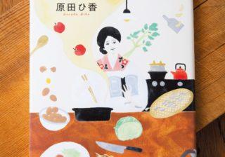 レシピを違う角度から楽しめる! 原田ひ香の新作『口福のレシピ』