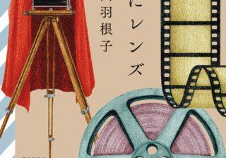 """突拍子もなく絶妙! 高山羽根子・芥川賞受賞後の第一作は壮大な""""偽史""""小説"""