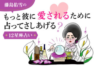 2020年10月後半の12星座別恋占い! 「大激動の恋愛運」の星座は?