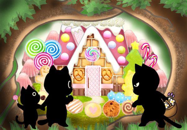 黒猫 お菓子の家 心理学 猫さま占い