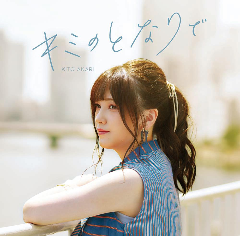 KitoAkari_3rdSG_jkt_tsujo_WEB