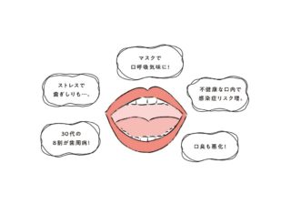 """マスク時代は""""毒出しうがい""""が常識に? 口内環境の整え方"""