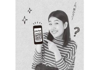 """横澤夏子が感動! """"クーポン""""のさりげなくスマートな出し方とは?"""