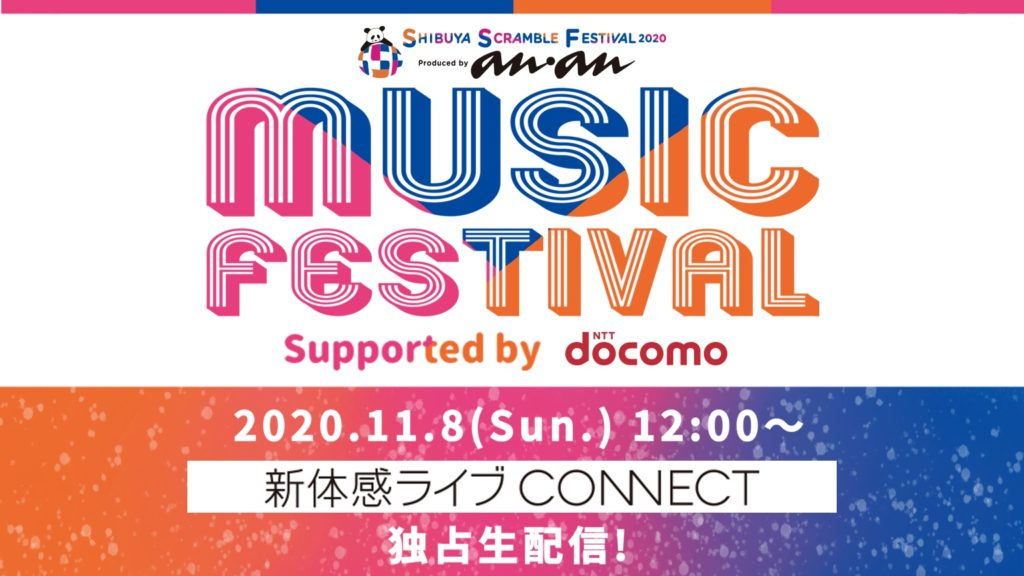 MUSIC FESTIVAL Supported by NTT docomo 新体感ライブ CONNECT