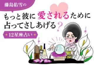 2020年11月後半の12星座別恋占い! 「恋愛運が大激変」の星座は?