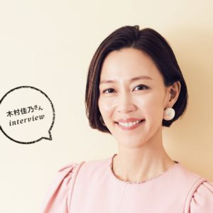 木村佳乃『恋する母たち』息子役・藤原大祐に「完全にノックアウトされてます」