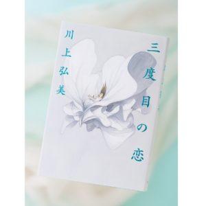 現代、江戸、平安…時空超えた恋を描く『三度目の恋』 セックス観の違いも