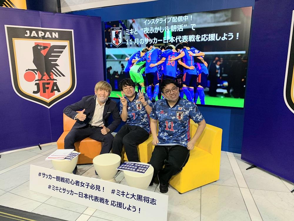 サッカー 日本代表 ミキ 大黒将志
