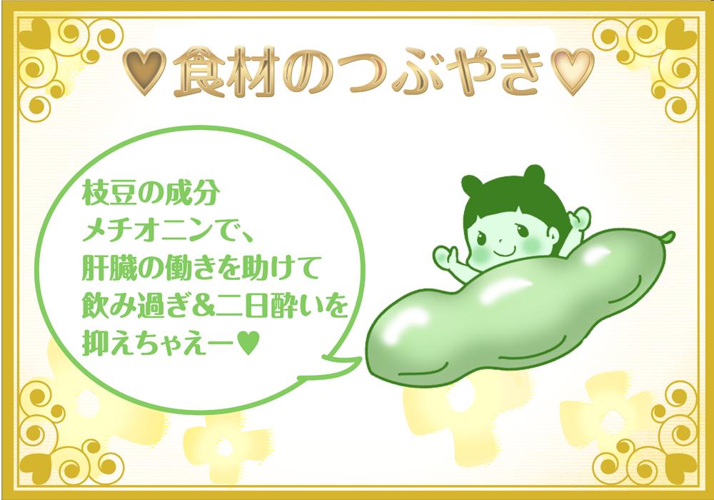 修正枝豆3