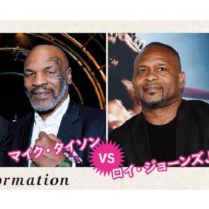 """50代ボクサー""""夢の対決""""! マイク・タイソンの一戦、見どころは?"""